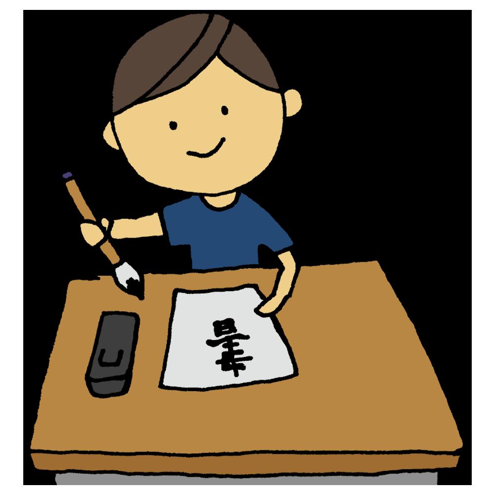 書道をする男の子のフリーイラスト
