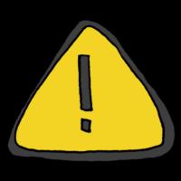 三角形にビックリマークの記号のフリーイラスト