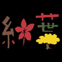紅葉の文字のフリーイラスト