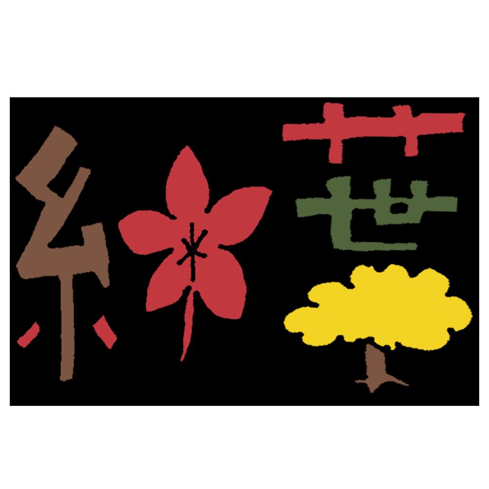 手書き風,紅葉,こうよう,綺麗,秋,9月,10月,観光,旅行,テキスト,文字,記号,見出し