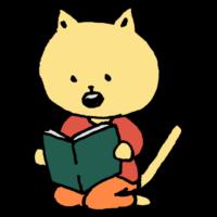 本を読むネコちゃんのフリーイラスト