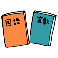 国語と算数の教科書のフリーイラスト