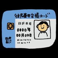 住民基本台帳カードのフリーイラスト