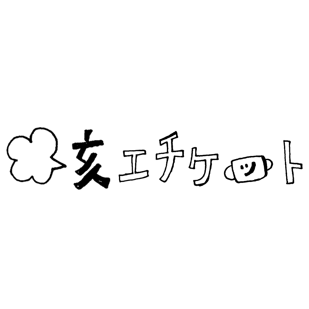 せき,エチケット,セキ,マナー,医療,病院,保健室,健康,咳,咳エチケット,手書き風,くしゃみ,クシャミ,文字,テキスト,タイトル,ロゴ,記号,見出し