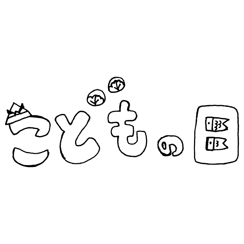 手書き風,子供の日,こどもの日,文字,記号,5月,5日,5月5日,お祝い,端午の節句,兜,折り紙,柏餅,鯉のぼり,こども,子供,見出し,テキスト,タイトル