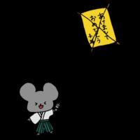 手書き風,ねずみ,ネズミ,鼠,子,年賀状,干支,十二支,年末,お正月,動物,あけましておめでとうございます,たこあげ,凧,遊び,凧あげ,楽しい,1月,2月,12月,冬,着物,和装